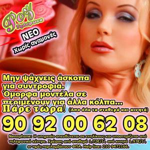 Άντρες ψαχνουν γυναικες, σεξ με γυναικα, σεξ, ψαχνω σεξ, θελω σεξ, σεξ με ελληνιδες, θελω κοπελα, θελω κοριτσι, θέλω γυναικα,  ψαχνω κοπελα, ψαχνω κοριτσι, ελευθερες, αραβωνιασμενες, παντρεμενες, κοπελες για σεξ, κοπελες για γαμισια, κοπελες για γαμισι, κοριτσια για γαμισι, κοριτσια για γαμισια, γαμισια, γαμισι, τρελα γαμισια, παρτουζες, παρτουζες με ελληνιδες, παρτουζες με κοριτσια, γυναικες για σεξ, ελληνιδες για σεξ, ροζ τηλεφωνα, σεξ τηλεφωνα, ροζ τηλεφωνα ελλαδα, ροζ γραμμες, χοτ λαινς, antres psaxnoun gynaikes, sex me gynaika, sex, psaxno sex, thelo sex, sex me ellhnides, thelo kopela, thelo koritsi, psaxno kopela, psaxno koritsi, eleytheres, aravoniasmenes, pantremenes, kopeles gia sex, kopeles gia gamisia, kopeles gia gamisi, koritsia gia gamisi, koritsia gia gamisia, gamisia, gamisi, trela gamisia, partouzes, partouzes me ellinides, partouzes me koritsia, gynaikes gia sex, ellhnides gia sex, roz thlefona, sex thlefona ellada, roz grammes, hot lines, antres psaxnoun gynaikes, thelo na gamiso shmera, thelo sex shmera,