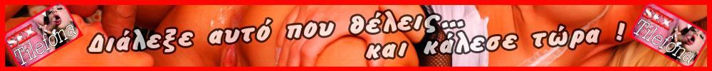 ΡΟΖ ΤΗΛΕΦΩΝΑ - ΣΕΞ ΤΗΛΕΦΩΝΑ - ΣΕΞ ΑΓΓΕΛΙΕΣ